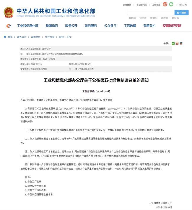 """2020年10月份荣获国家级""""绿色工厂""""称号 (2).jpg"""